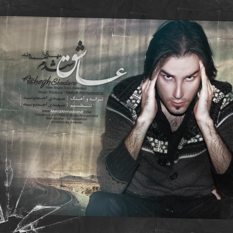 Mehdi Ahmadvand – Ashegh Shodam