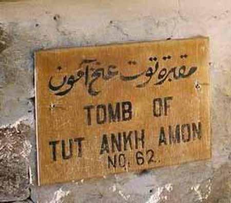 آرامگاه توتنخامون ( فرعون مصر باستان)