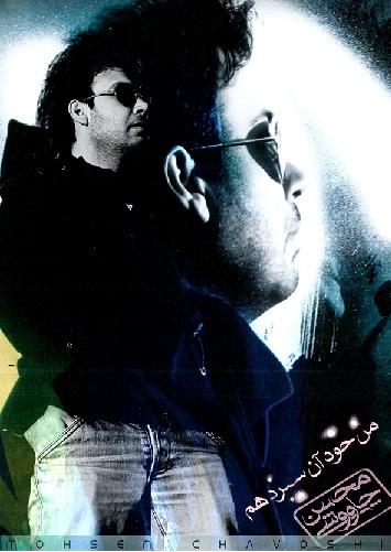 پوستری از آلبوم من خود آن سیزده ام