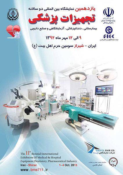يازدهمين نمايشگاه بين المللی دوسالانه تجهيزات پزشکی، بيمارستانی، دندانپزشکی