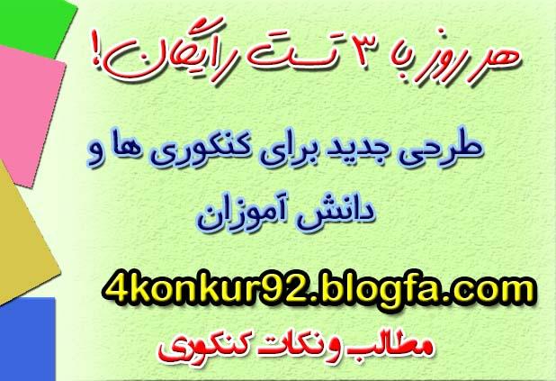 هر روز با ۳ تست رایگان| www.4konkur92.blogfa.com