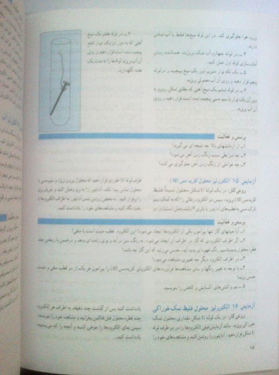 کتاب شیمی2 سال سوم متوسطه سال1378