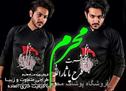 تی شرت امام حسین