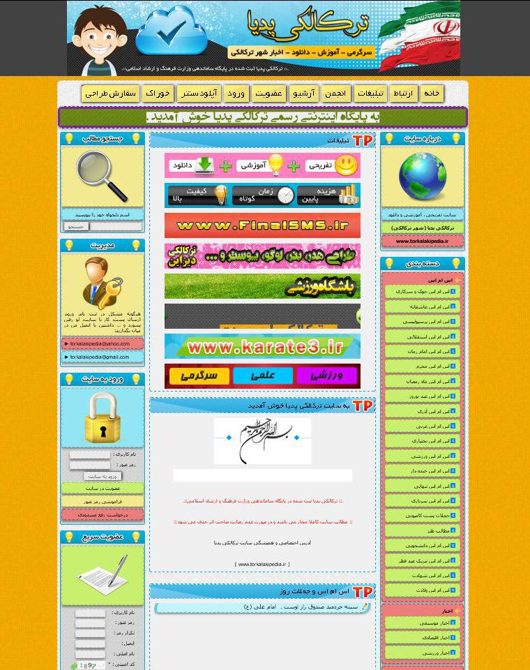 فروش قالب سایت ترکالکی پدیا