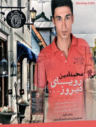 آهنگ جدید محمد امین به نام رویای دیروز