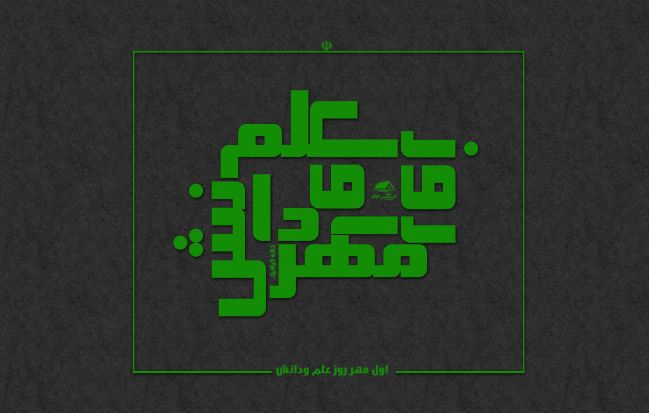 http://s1.picofile.com/file/7945877953/aval_mahr.png
