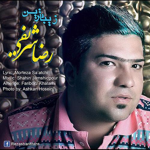 دانلود آهنگ جدید رضا شریفی به نام زیبا ترین