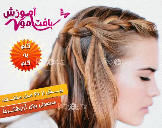 آموزش بافت مو جدید