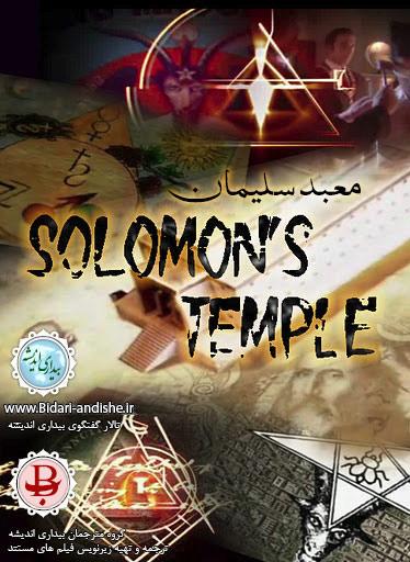 [تصویر: Solomon_s_Temple_Bidari_Andishe_Poster2.jpg]