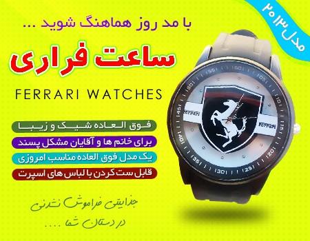 خريد ساعت مچي مردانه فراري