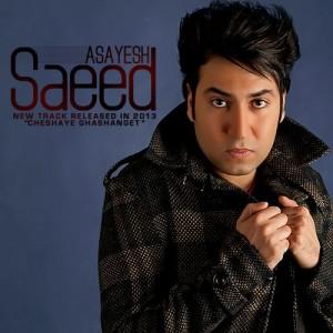 saeed asayesh - cheshmaye ghashanget