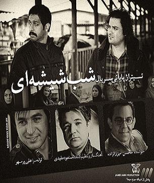 تیتراژ جدید سریال شب شیشه ای با صدای محسن میرزازاده