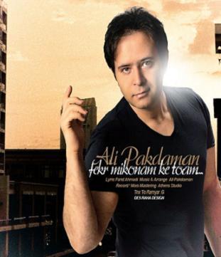 آهنگ جدید و فوق العاده زیبای علی پاکدامن به نام فکر میکنم که توام