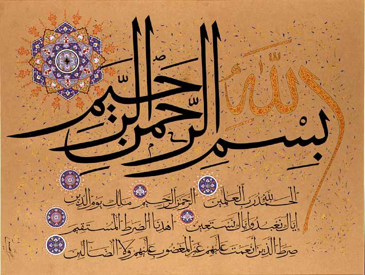سوره مبارکه حمد,قرآن