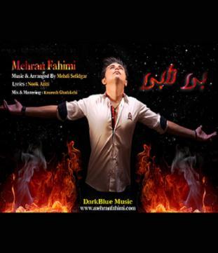 آهنگ جدید مهران فهیمی به نام بی تابی