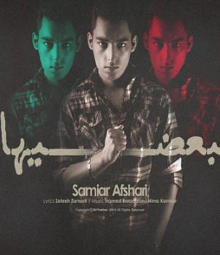 آهنگ جدید سامیار افشاری با نام بعضی ها