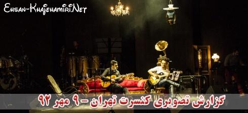 گزارش متنی و  تصویری از کنسرت احسان خواجه امیری در تهران - 9 مهر 92 - سری دوم