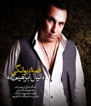 آهنگ جدید دانیال ابراهیم زاده به نام قصه ی دیوانگی