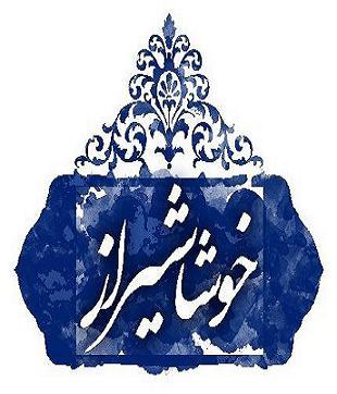 دانلود برانامه خوشا شیراز