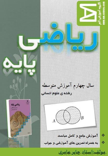 دانلود کتاب آموزش جامع ریاضی پایه ی سال چهارم ریاضی