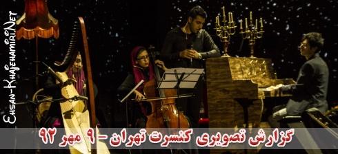 گزارش تصویری از کنسرت احسان خواجه امیری در تهران - 9 مهر 92 - سری سوم
