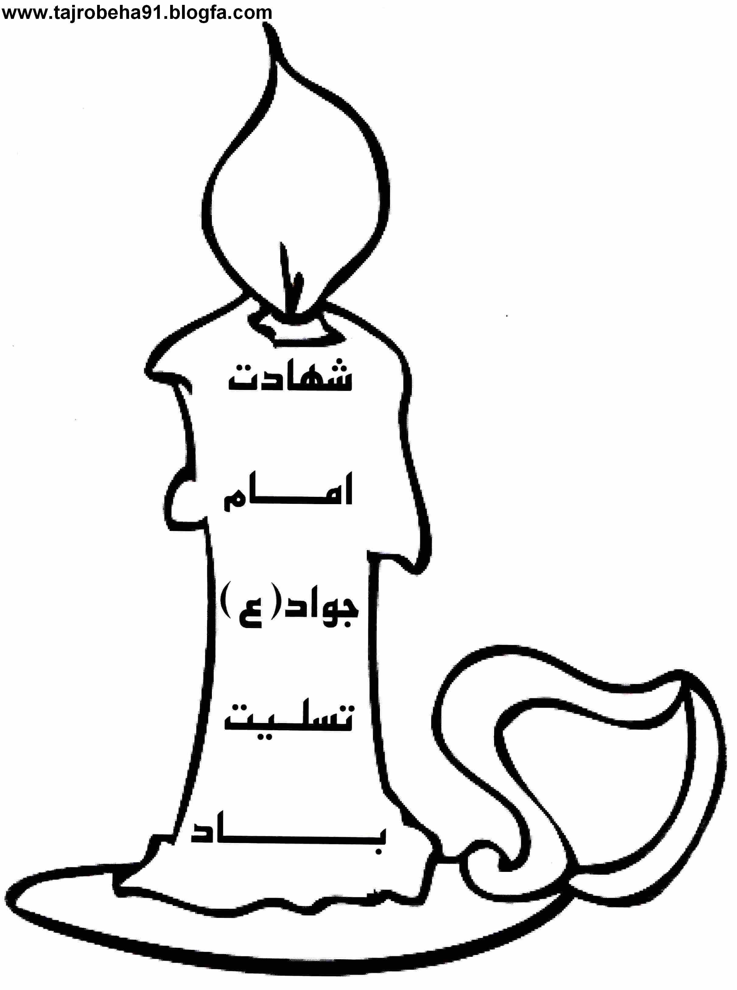 نتیجه تصویری برای شهادت امام جواد کودکانه