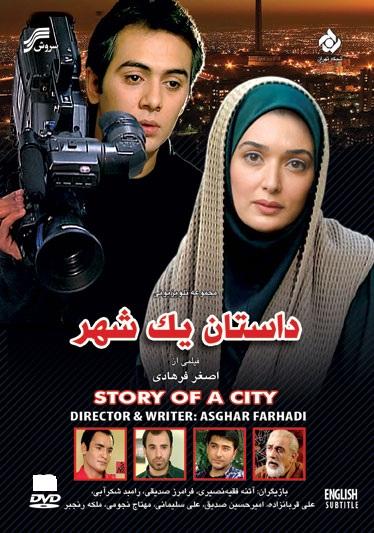 سریال داستان یک شهر (2) کیفیت عالی