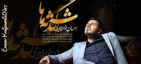 """دانلود ترانه """"گذشته ها"""" با صدای احسان خواجه امیری"""
