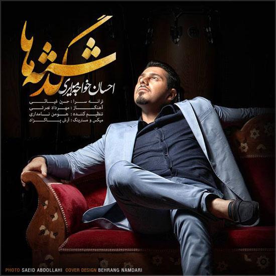 Ehsan Khajehamiri – Gozashteha