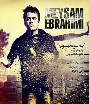 آهنگ جدید میثم ابراهیمی به نام به تو مدیونم