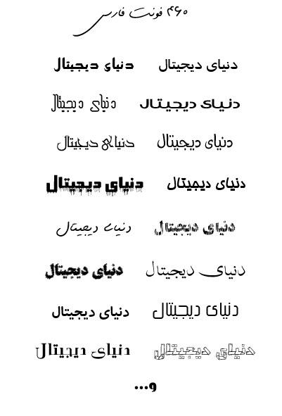 مجموعه 460 فونت فارسی