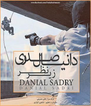 آهنگ جدید دانیال صدری به نام زیر نظر