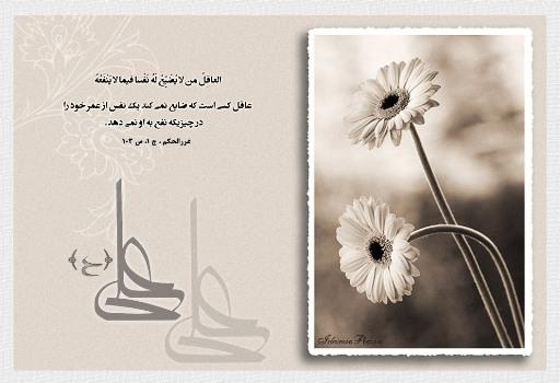 [تصویر: hadith_imam_ali_051.jpg]