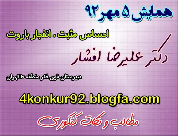 مشاوره کنکور دکتر افشار| www.4konkur92.blogfa.com