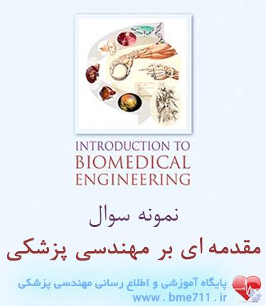 نمونه سوال مقدمه ای بر مهندسی پزشکی