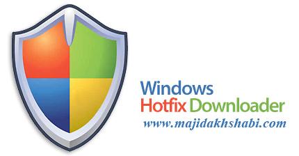 نرم افزار دانلود آپدیت های ویندوز و آفیس