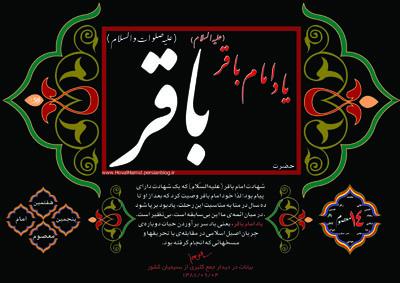 شهادت امام باقر سخن رهبری