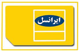 فناوری-ارتباطات: همه چیز درباره ایرانسل
