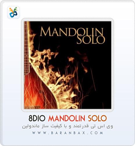 دانلود وی اس تی ماندولین 8Dio Mandolin Solo