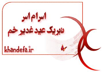 اس ام اس تبریک عید غدیرخم
