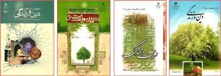 کتابهای دین و زندگی