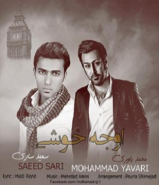 محمد یاوری و سعید ساری به نام اوج خوشی