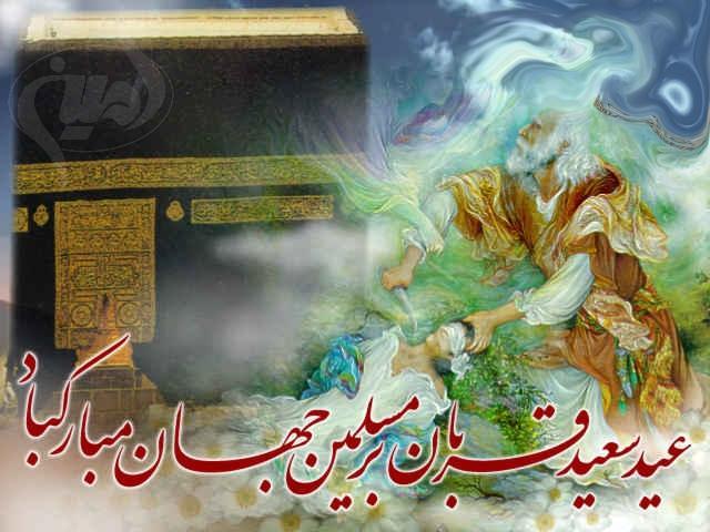 کارت پستال , عید سعید قربان