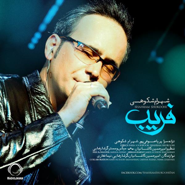Shahram Shokoohi - Farib