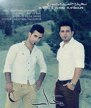 دانلود آهنگ جدید سعید و حمید منصوری به نام عذاب
