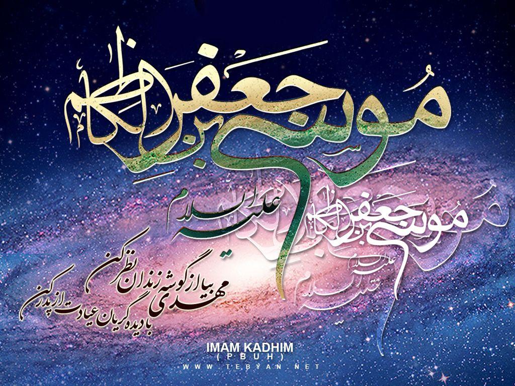 http://s1.picofile.com/file/7973682903/yaspic_ir_shahadate_imam_kazem_90.jpg