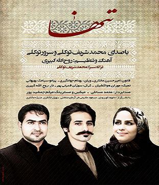 اهنگ محمد شریف توکلی و سرور توکلی به نام تنها