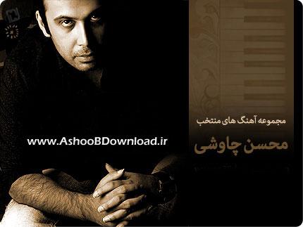 مجموعه آهنگ های منتخب محسن چاوشی | wwwAshooBDownload.ir