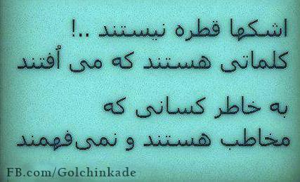 جملات عاشقانه اشکها قطره نیستند