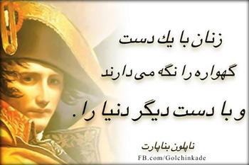جملات زیبا ناپلئون